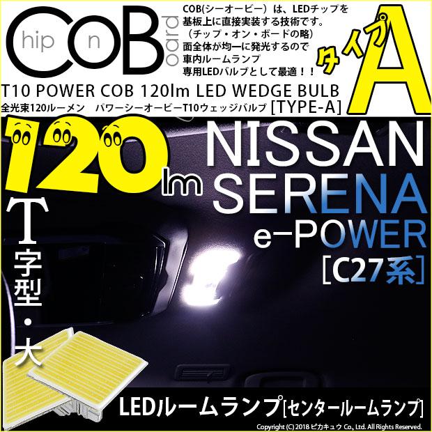 【9のつく日9%OFF】ニッサン セレナ e-POWER[C27系 前期]対応 センタールームランプ用LED T10 POWER COB 120lm ウェッジシングル [T字型(大)][タイプA] LEDカラー:ホワイト 無極性 1セット2個入