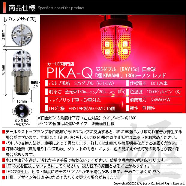 【即納】【メール便可】スズキ キャリイ[DA16T]対応 テール&ストップランプ用LED S25d[BAY15d] 極-KIWAMI-(きわみ) 130lm ダブル口金球 段違いピン/ピン角180° LEDカラー:レッド 1セット2個入