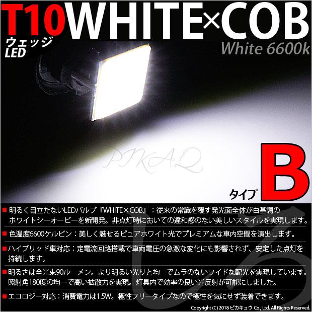 【即納】【メール便可】ニッサン セレナ e-POWER[C27系 前期]対応 フロントマップランプ用LED T10 WHITE×COB(ホワイトシーオービー)90lm パワーウェッジシングル[T字型(小)][タイプB] LEDカラー:ホワイト6600K 無極性 1セット2個入