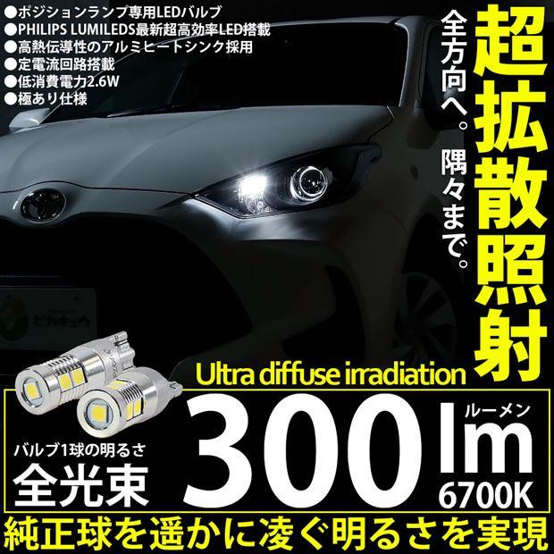 【即納】【メール便可】T10 300lmポジションランプ用LEDウェッジバルブ フィリップスルミレッズ超高効率LED 9個搭載 全光束300lm LEDカラー:ホワイト6700K 1セット2個入り
