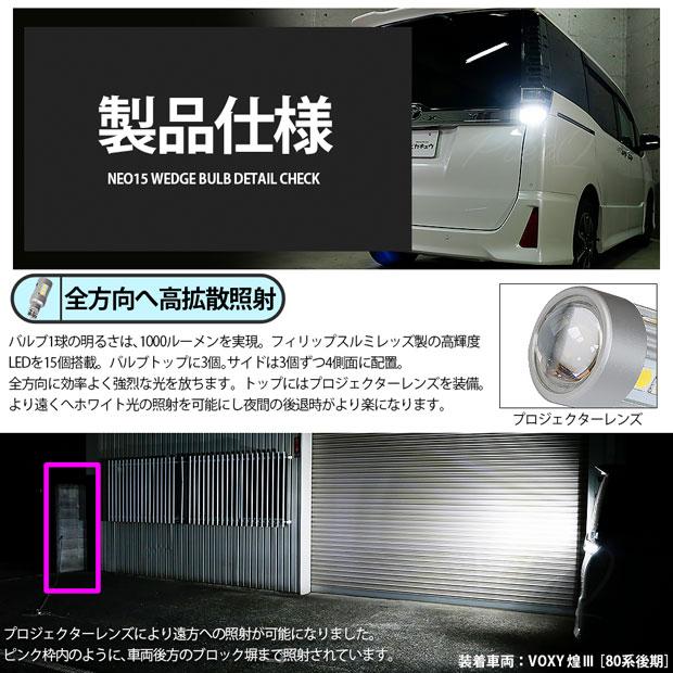 【即納】【メール便可】トヨタ ヴォクシー[80系 後期モデル]対応 バックランプ用LED T16 LED BACK LAMP BULB NEO15 1000lm ウェッジシングル LEDカラー:ホワイト6700K 無極性 1セット2個入
