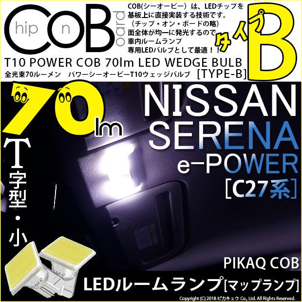 【即納】【メール便可】ニッサン セレナ e-POWER[C27系 前期]対応 フロントマップランプ用LED T10 POWER COB 70lm ウェッジシングル [T字型(小)][タイプB] LEDカラー:ホワイト 無極性 1セット2個入