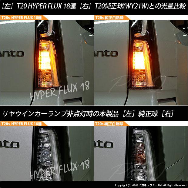 【ピカキュウの日】【メール便可】ダイハツ タントカスタム[LA650S/LA660S]対応 リアウインカーランプ用LED T20s HYPER FLUX LED18連 ウェッジシングル ピンチ部違い対応 LEDカラー:アンバー 無極性 1セット2個入