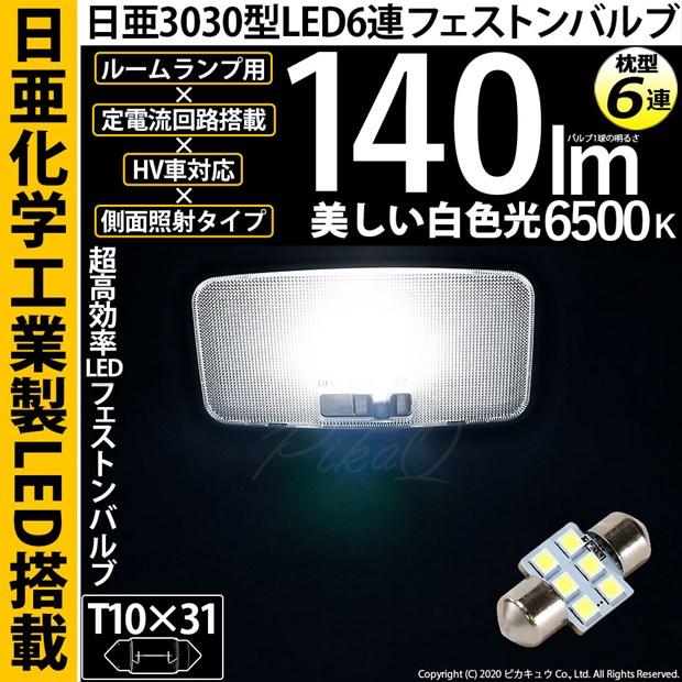 【ピカキュウの日】【メール便可】日亜化学工業製素子使用 T10×31 日亜3030 6連 枕型 ルームランプ用LEDフェストンバルブ 140lm ホワイト 6500K 1セット1個入