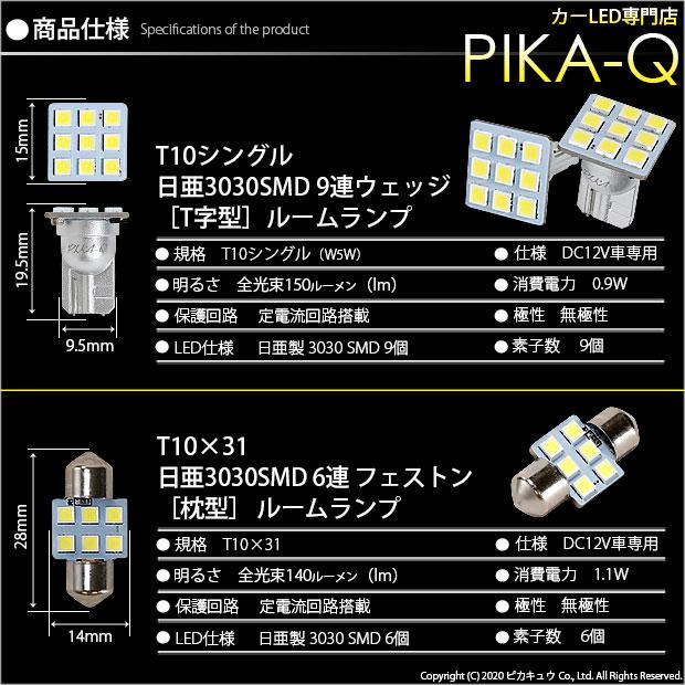 【即納】【メール便可】ダイハツ タント[L375S/L385S]対応 フロントルームランプ用LED 3点セット T10 日亜9連(T字型)×1セット2個入:T10×31 日亜6連(枕型)×1セット1個入