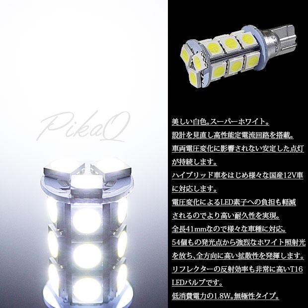 【即納】【メール便可】トヨタ ヴォクシー[80系 後期モデル]対応 バックランプ用LED T16 3chip HYPER SMD 18連ショートウェッジシングル LEDカラー:ホワイト 無極性 1セット2個入