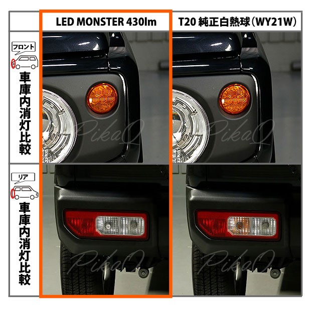 【即納】【メール便可】スズキ ジムニー[JB64W]対応 ウインカーランプ(フロント・リア)用 T20s PHILIPS LUMILEDS製LED搭載 T20s LED MONSTER 430lm ウェッジシングル ピンチ部違い対応 LEDカラー:アンバー 無極性 1セット2個入