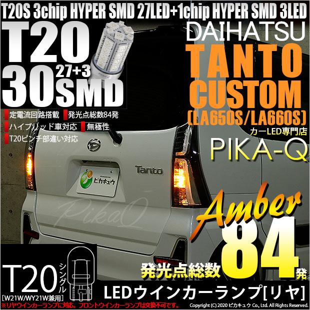 【9%OFF!】【メール便可】ダイハツ タントカスタム[LA650S/LA660S]対応 リアウインカーランプ用LED T20s 3chip HYPER SMD30連 ウェッジシングル ピンチ部違い LEDカラー:アンバー 無極性 1セット2個入
