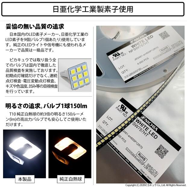 【9%OFF!】【メール便可】スズキ キャリイ[DA16T]対応 フロントルームランプ用LED T10 日亜3030 9連 T字型 ルームランプ用LEDウエッジバルブ 150lm ホワイト 6500K 1セット1個入