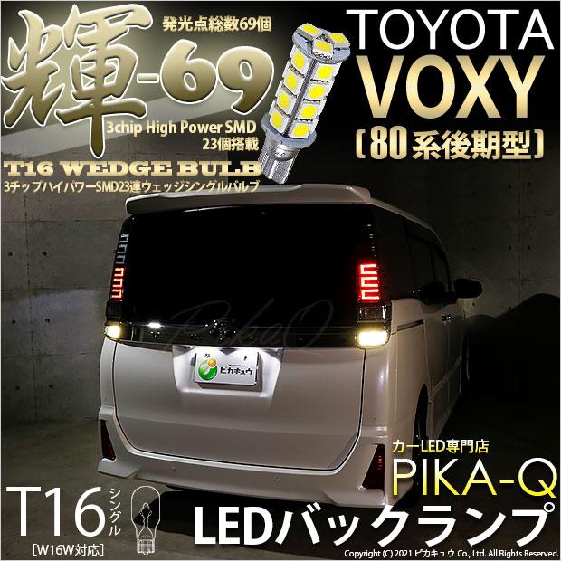 【即納】【メール便可】トヨタ ヴォクシー[80系 後期モデル]対応 バックランプ用LED T16 【輝-69】3chip High Power SMD 23連 ウェッジシングル LEDカラー:ペールイエロー 無極性 1セット2個入