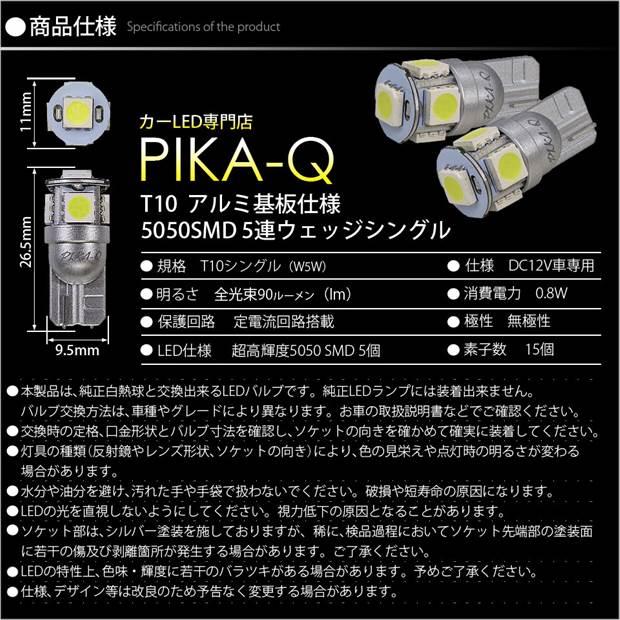 【9%OFF!】【メール便可】マツダ MAZDA 2[DJ系]対応 ポジションランプ用LED T10 3chip HYPER SMD 5連 ウェッジシングル LEDカラー:ホワイト 無極性 1セット2個入