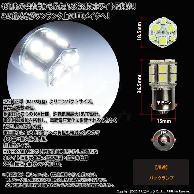 【9%OFF!】【メール便可】スマートフォーツークーペ ブラバスエクスクルーシブ[ABA-451333型]対応 バックランプ用LED S25s[BA15s] HYPER SMD18連シングル 口金球 ピン角180° LEDカラー:ホワイト 無極性 1セット1個入