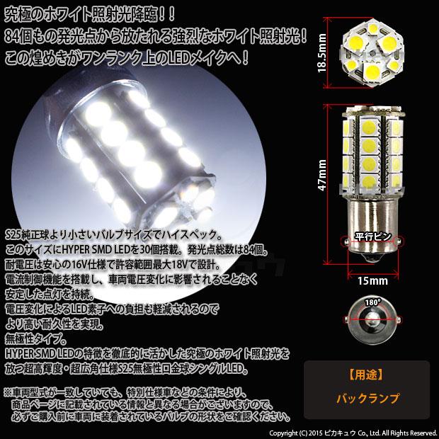 【即納】【メール便可】スマートフォーツークーペ ブラバスエクスクルーシブ[ABA-451333型]対応 バックランプ用LED S25s[BA15s] 3chip HYPER SMD30連 シングル口金球 LEDカラー:ホワイト 無極性 1セット1個入