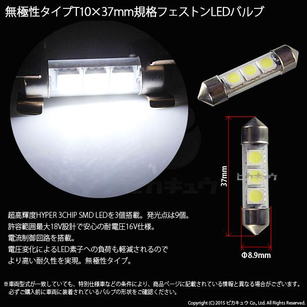 【即納】【メール便可】スマートフォーツークーペ ブラバスエクスクルーシブ[ABA-451333型]対応 ライセンスランプ用LED T10×37 3chip HYPER SMD 3連 フェストンバルブ LEDカラー:ホワイト 無極性 1セット2個入
