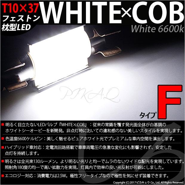 【9%OFF!】【メール便可】T10×37 WHITE×COB(ホワイトシーオービー)130lm パワーLEDフェストンバルブ[タイプF] LEDカラー:ホワイト6600K 無極性 1セット1個入