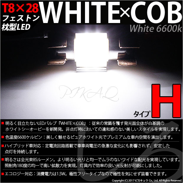 【9%OFF!】【メール便可】T8×28 WHITE×COB(ホワイトシーオービー)85lm パワーLEDフェストンバルブ[タイプH] LEDカラー:ホワイト6600K 無極性 1セット1個入