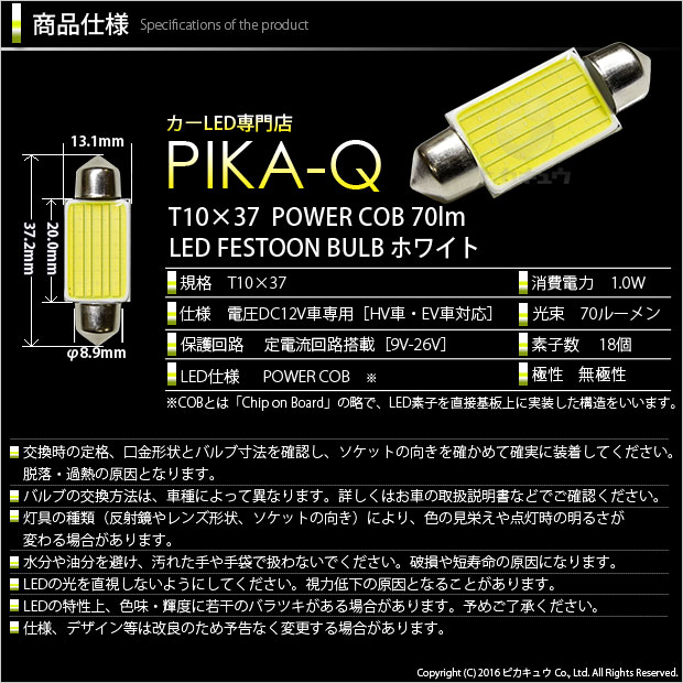 【GW SALE 9%OFF】【メール便可】T10×37 POWER COB 70lm LEDフェストンバルブ [タイプF]LEDカラー:ホワイト 無極性 1セット1個入