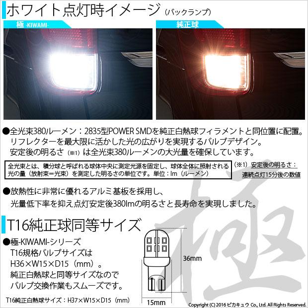 【GW SALE 9%OFF】【メール便可】T16 極-KIWAMI-(きわみ) 380lm ウェッジシングル LEDカラー:ホワイト6600K 1セット2個入 バックランプに