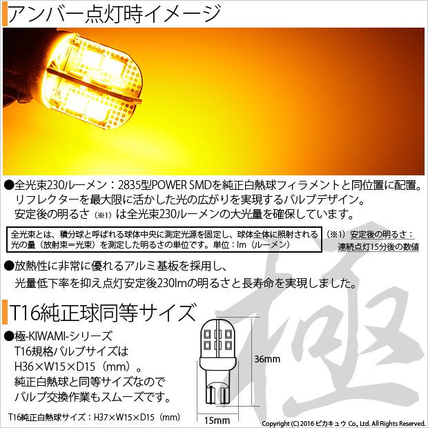 【GW SALE 9%OFF】【メール便可】T16 極-KIWAMI-(きわみ)230lm ウェッジシングル LEDカラー:アンバー 1700K 1セット2個入 ウインカーランプ等に