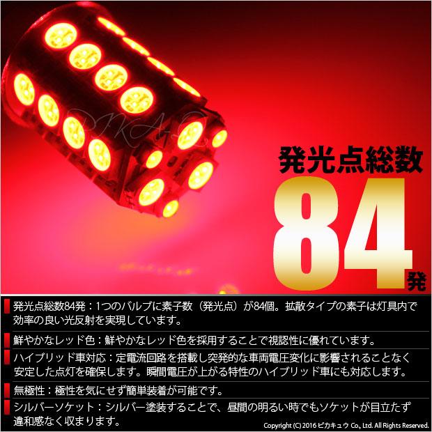 【GW SALE 9%OFF】【メール便可】T20s 3chip HYPER SMD30連 ウェッジシングル LEDカラー:レッド 無極性 1セット2個入