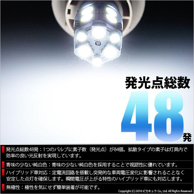 【即納】【メール便可】S25s[BA15s] 3chip HYPER SMD 18連 シングル口金球 ピン角180° LEDカラー:ホワイト 無極性 1セット2個入