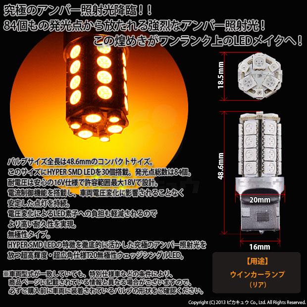 【即納】【メール便可】トヨタ カローラフィールダー[NZE/ZRE160系]対応 リアウインカー用LED T20s 3chip HYPER SMD30連 ウェッジシングル ピンチ部違い対応 LEDカラー:アンバー 無極性 1セット2個入