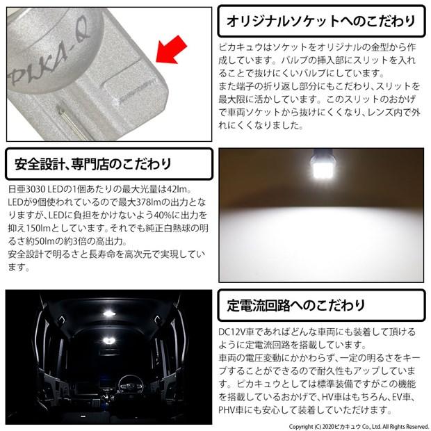 【即納】【メール便可】ホンダ アコードハイブリッド[CR6 前期]対応 カーテシランプ用LED T10 日亜3030 9連 T字型 ルームランプ用LEDウエッジバルブ 150lm ホワイト 6500K 1セット2個入
