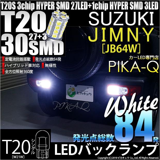 【即納】【メール便可】スズキ ジムニー[JB64W]対応 バックランプ用LED T20s 3chip HYPER SMD30連 ウェッジシングル LEDカラー:ホワイト 無極性 1セット2個入