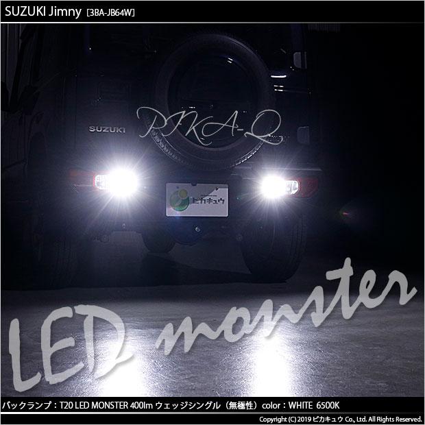 【即納】【メール便可】スズキ ジムニー[JB64W]対応 バックランプ用LED PHILIPS LUMILEDS製LED搭載 T20s LED MONSTER 400lm ウェッジシングル LEDカラー:ホワイト6500K 無極性 1セット2個入