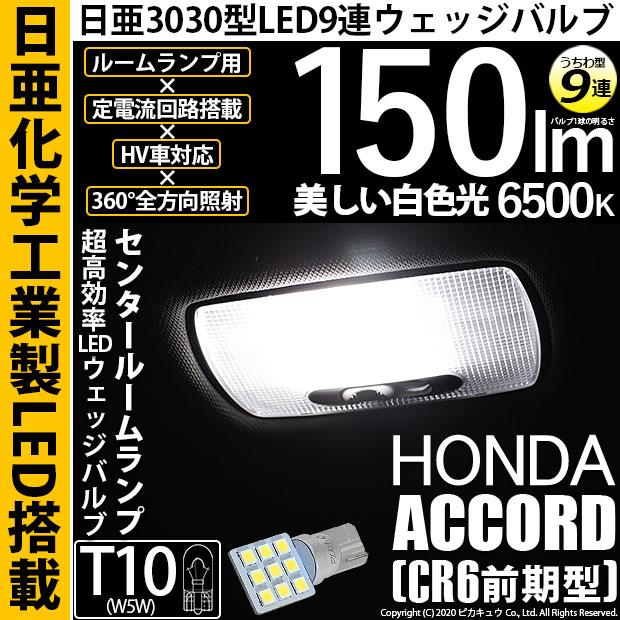 【即納】【メール便可】ホンダ アコードハイブリッド[CR6 前期]対応 センタールームランプ用LED T10 日亜3030 9連 うちわ型 ルームランプ用LEDウエッジバルブ 150lm ホワイト 6500K 1セット1個入