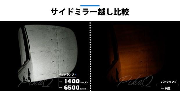 【ピカキュウの日】【メール便可】ダイハツ タントカスタム[LA650S/LA660S]対応 バックランプ用LED T16 LED monster1400lm ウェッジバルブ LEDカラー:ホワイト 色温度:6500K 1セット2個入