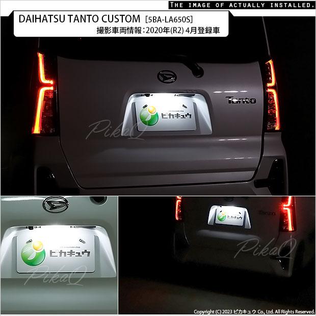 【ピカキュウの日】【メール便可】ダイハツ タントカスタム[LA650S/LA660S]対応 ライセンスランプ用LED T10 230lm LEDウェッジバルブ フィリップスルミレッズ超高効率LED 5個搭載 全光束230lm LEDカラー:ホワイト6700K 1セット2個入り