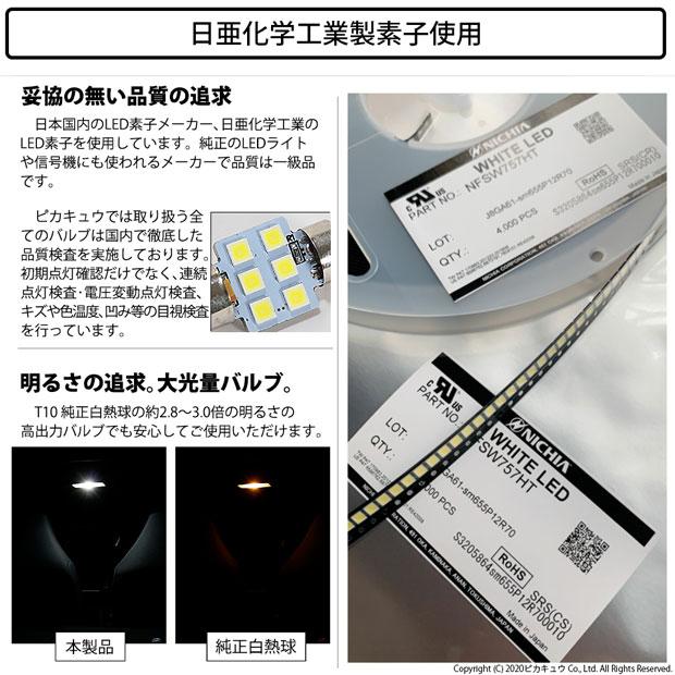 【即納】【メール便可】ダイハツ タントカスタム[L375S/L385S]対応 フロントルームランプ用LED 3点セット T10 日亜9連(T字型)×1セット2個入:T10×31 日亜6連(枕型)×1セット1個入