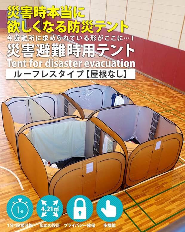 【即納】災害避難時用テント ルーフレスタイプ(屋根なし) unusual-アンユージュアル- 210×210×150cm 折りたたみテント 仕切りテント ついたて 避難所 体育館
