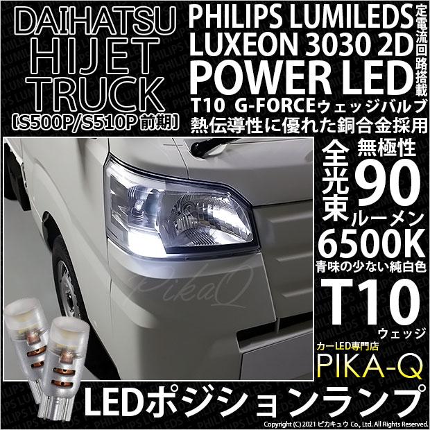 【ピカキュウの日】【メール便可】ダイハツ ハイゼットトラック[S500P/S510P]対応 ポジションランプ用LED PHILIPS LUMILEDS LUXEON 3030 2D POWER LED T10 G-FORCEウェッジシングル LEDカラー:ホワイト6500K 無極性 1セット2個入