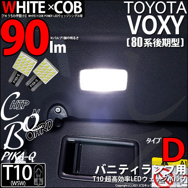 【即納】【メール便可】トヨタ ヴォクシー[80系 後期モデル]対応 バニティランプ用LED T10 WHITE×COB(ホワイトシーオービー) 90lm パワーウェッジシングル[うちわ型(小)][タイプD] LEDカラー:ホワイト6600K 無極性 1セット2個入