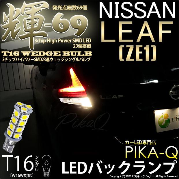 【9のつく日9%OFF】【メール便可】ニッサン リーフ[ZE1]対応 バックランプ用LED T16 【輝-69】3chip High Power SMD 23連 ウェッジシングル LEDカラー:ペールイエロー 無極性 1セット2個入