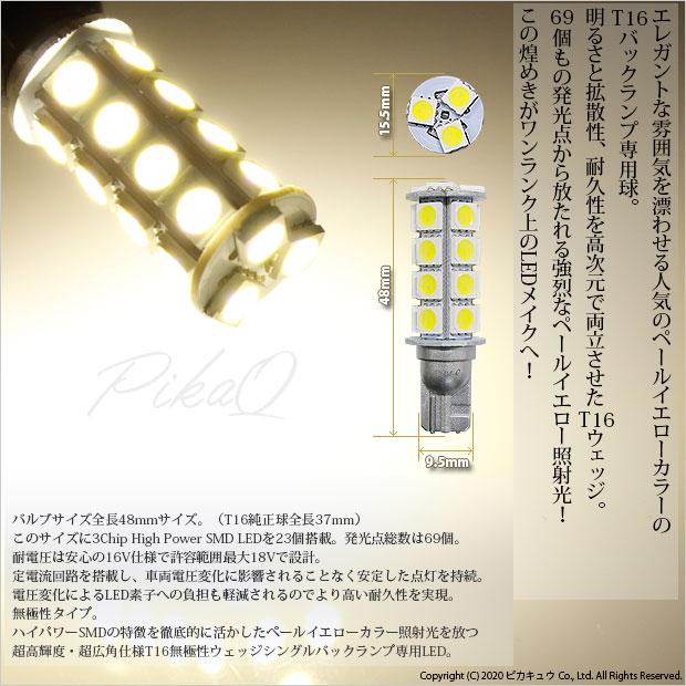 【ピカキュウの日】【メール便可】ダイハツ タントカスタム[LA650S/LA660S]対応 バックランプ用LED T16 【輝-69】3chip High Power SMD 23連 ウェッジシングル LEDカラー:ペールイエロー 無極性 1セット2個入