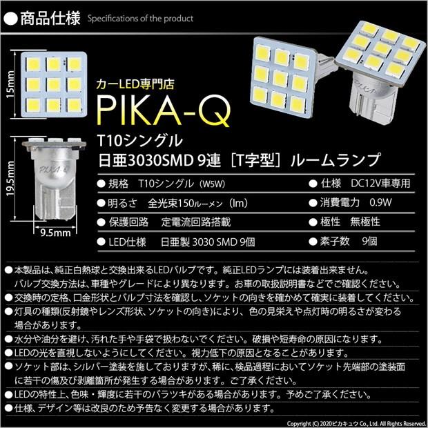 【即納】【メール便可】ホンダ アコードハイブリッド[CR6 前期]対応 フロントルームランプ用LED T10 日亜3030 9連 T字型 ルームランプ用LEDウエッジバルブ 150lm ホワイト 6500K 1セット2個入
