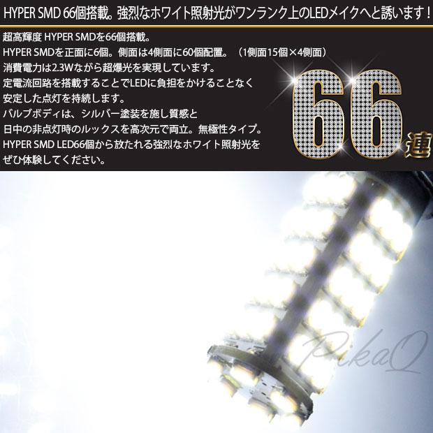 【ピカキュウの日】【メール便可】ダイハツ ハイゼットトラック[S500P/S510P]対応 ポジションランプ用LED T10 HYPER SMD 66連 ウェッジシングル LEDカラー:ホワイト 無極性 1セット2個入