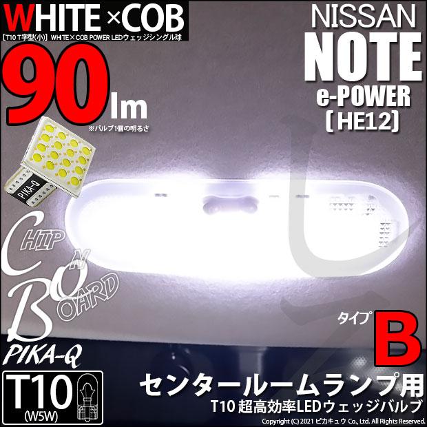 【9%OFF!】【メール便可】ニッサン ノート e-POWER[HE12]対応 センタールームランプ用LED T10 WHITE×COB(ホワイトシーオービー)90lm パワーウェッジシングル[T字型(小)][タイプB] LEDカラー:ホワイト6600K 無極性 1セット1個入