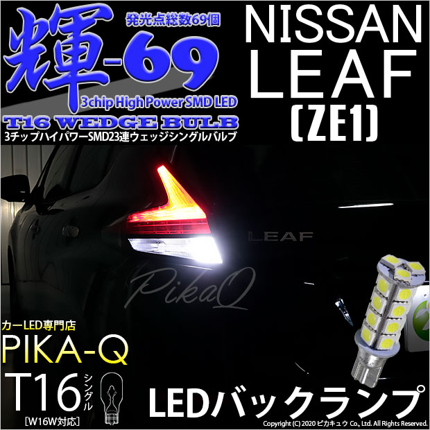 【X'mas9%OFF】【メール便可】ニッサン リーフ[ZE1]対応 バックランプ用LED T16 【輝-69】3chip High Power SMD 23連 ウェッジシングル LEDカラー:ホワイト 無極性 1セット2個入