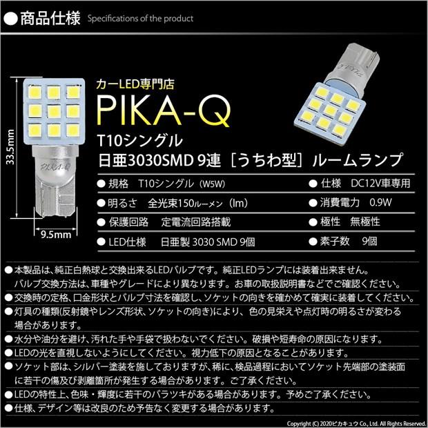 【即納】【メール便可】ホンダ アコードハイブリッド[CR6 前期]対応 ラゲッジルーム用LED T10 日亜3030 9連 うちわ型 ルームランプ用LEDウエッジバルブ 150lm ホワイト 6500K 1セット1個入