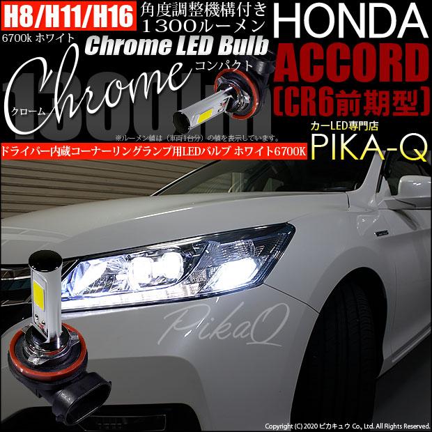 【即納】ホンダ アコードハイブリッド[CR6 前期]対応 コーナリングランプ用LED H16(H8/H11/H16兼用) Chrome Fog Lamp Bulb 1300lm LEDカラー:ホワイト6700K 無極性 1セット2個入