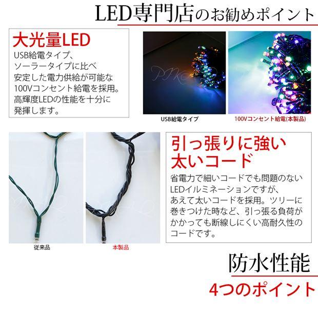 【即納】【200球黒】LEDイルミネーションライト 200球/22m 100Vコンセント 防水仕様 LED200球 長さ22m 保証期間180日間
