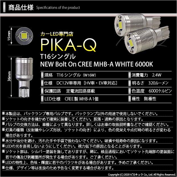 【ピカキュウの日】【メール便可】ダイハツ タントカスタム[LA650S/LA660S]対応 バックランプ用LED T16 NEWボルトオンCREE MHB-A搭載 バックランプ用ウエッジバルブ LEDカラー:ホワイト 6000K 無極性 1セット2個入
