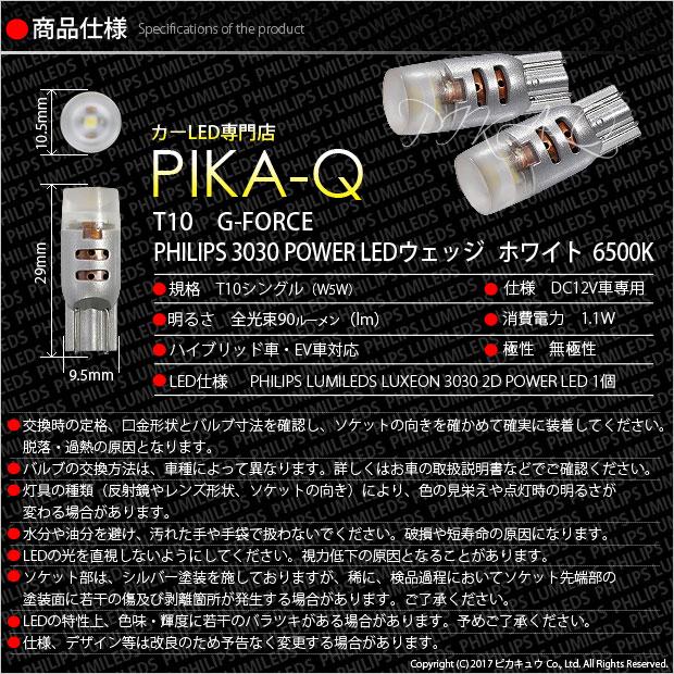 【即納】【メール便可】PHILIPS LUMILEDS LUXEON 3030 2D POWER LED T10 G-FORCEウェッジシングル LEDカラー:ホワイト6500K 無極性 1セット2個入