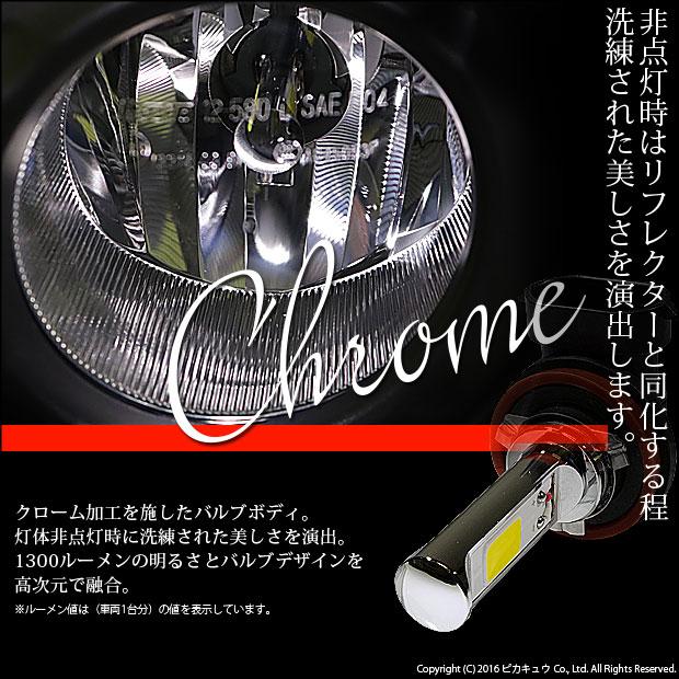 ☆単☆【GW SALE 9%OFF】クロームLEDドレスアップフォグバルブ ドライバー内蔵 1300lm LEDカラー:ホワイト6700K・イエロー3300K バルブ規格:H8/H11/H16兼用