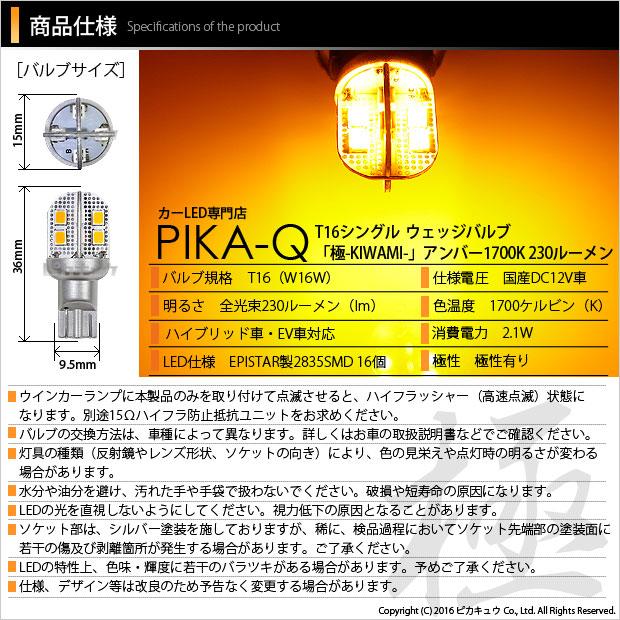 【即納】【メール便可】T16 極-KIWAMI-(きわみ)230lm ウェッジシングル LEDカラー:アンバー 1700K 1セット2個入 ウインカーランプ等に