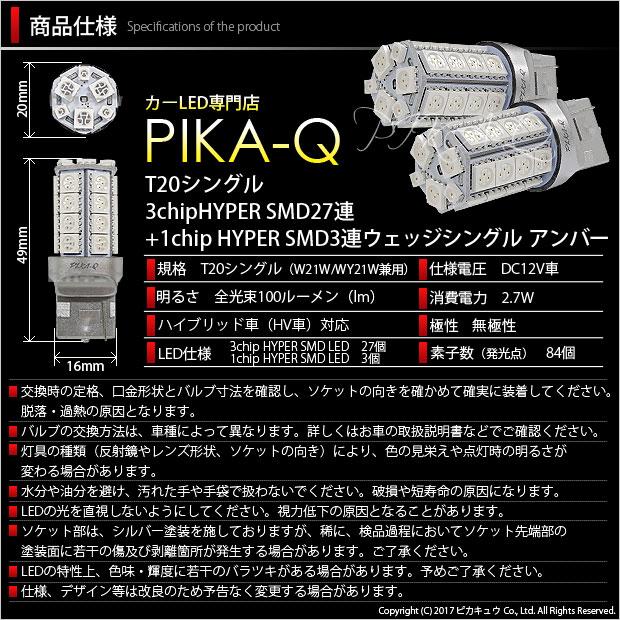 【即納】【メール便可】トヨタ プリウス[ZVW50系]対応 ウインカーランプ(フロント・リア)用LED T20s 3chip HYPER SMD30連 ウェッジシングル ピンチ部違い対応 LEDカラー:アンバー 無極性 1セット2個入